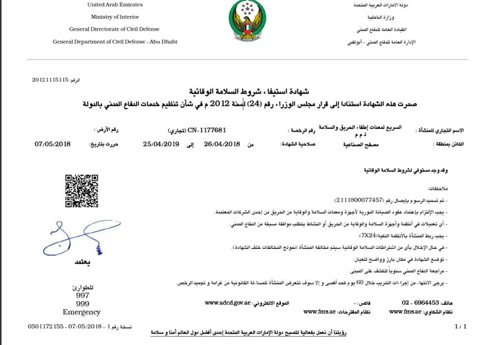 certificate3 – Speed Safety UAE